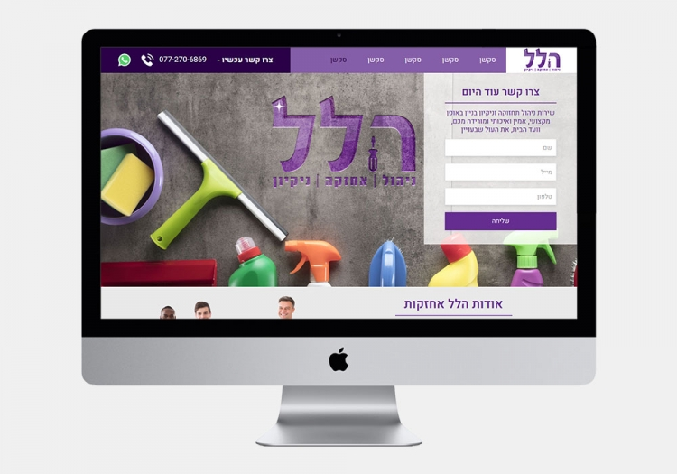 Hallel Cleaning Website